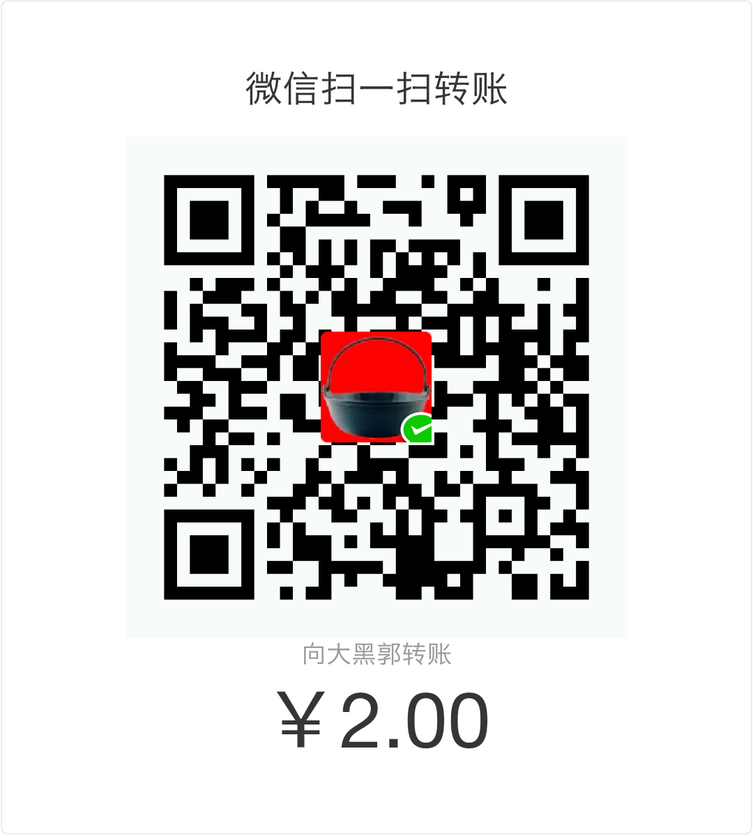 郭峰浩 WeChat Pay
